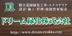 ドリーム緑化株式会社
